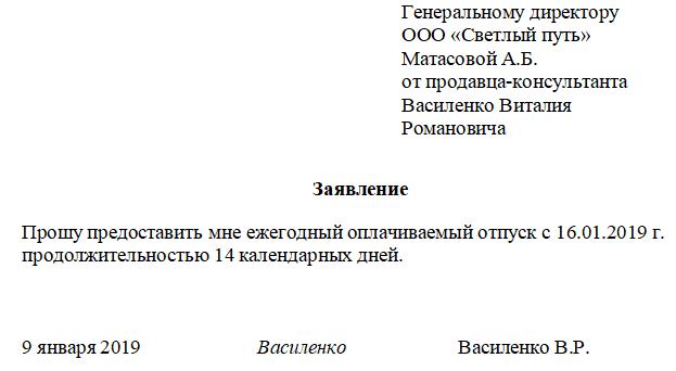 zayavlenie-otpusk-direktora-5CA25.png