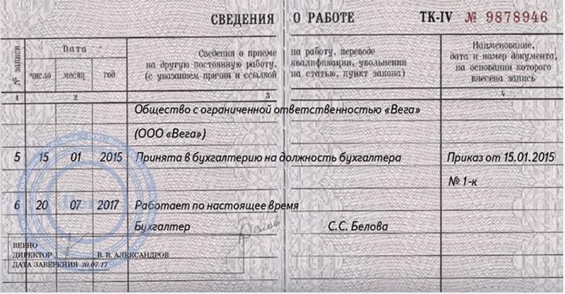 kopiya-trudovoy-knizhki-B5A5432.png