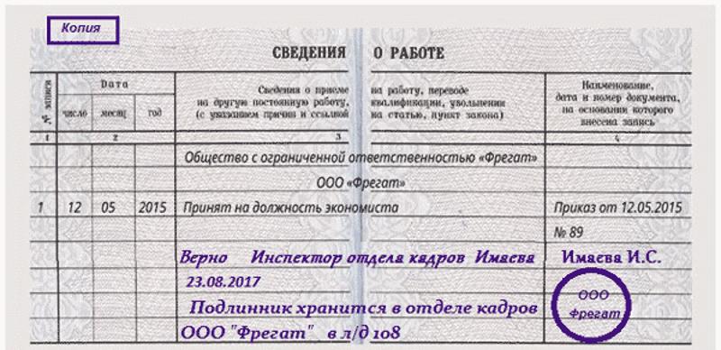 kopiya-trudovoy-knizhki-FE0033.png