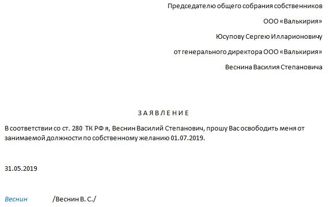 reshenie-uchreditelya-uvolnenii-1C48D80.png
