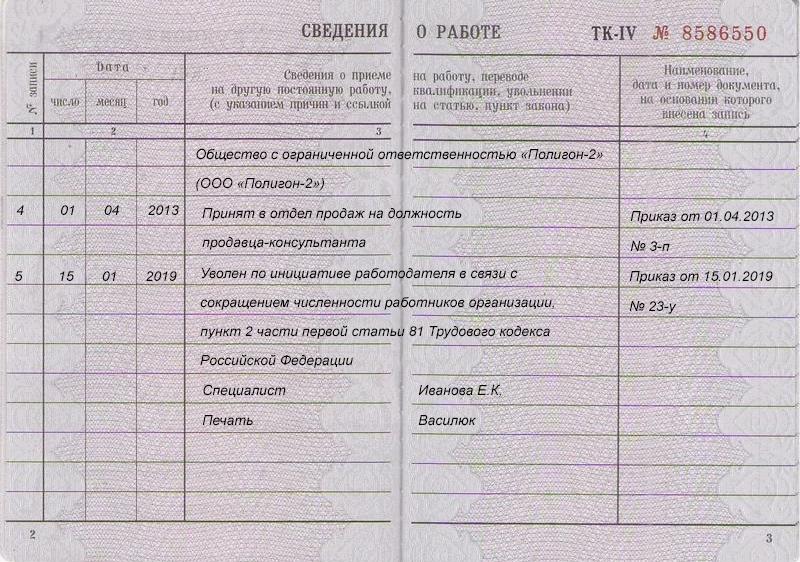 kak-pravilno-zapolnit-78F061.png