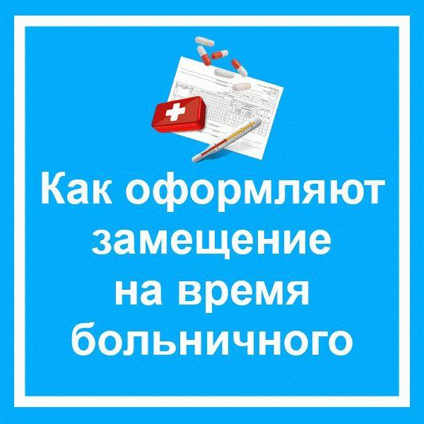 prikaz-zameshenii-vremya-2BEC.jpg