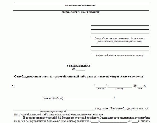 uvedomlenie-zabrat-trudovuyu-51E0.png