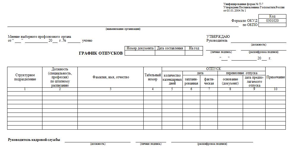 nuzhen-prikaz-utverzhdenie-B2C0BEC.png