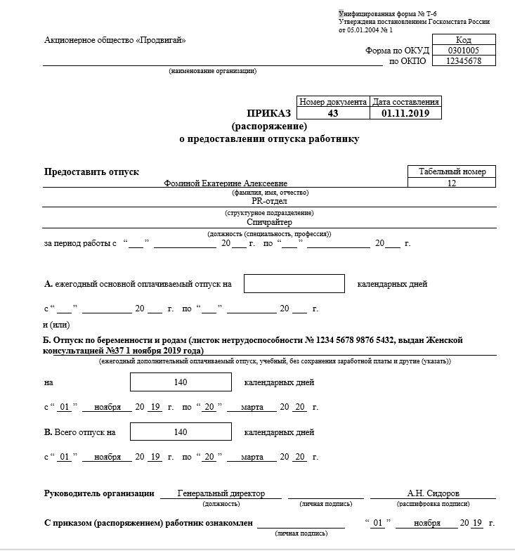 prikaz-predostavlenii-dekretnogo-EF672.png