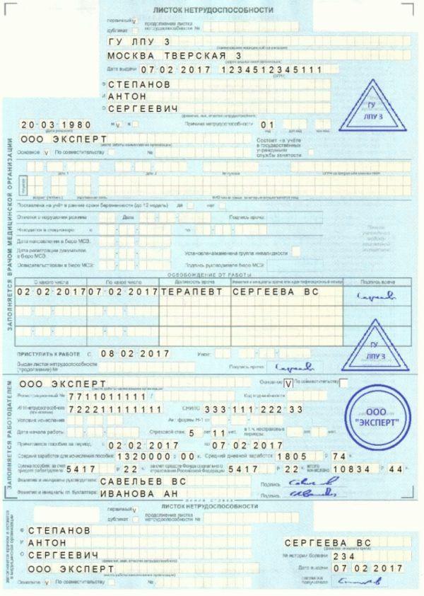 raport-bolnichniy-voennosluzhashego-F14559B.jpg