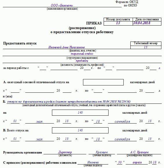 Образец заявления на декретный отпуск в 2019 году и правила оформления приказа на декрет